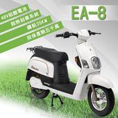 《e路通》EA-8 小QC 48V 鉛酸 鼓煞剎車 直筒液壓前後避震 電動車 (客約商品)(高光白)