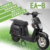 《e路通》EA-8 小QC 48V 鉛酸 鼓煞剎車 直筒液壓前後避震 電動車 (客約商品)(質感黑)