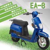 《e路通》EA-8 小QC 48V 鉛酸 鼓煞剎車 直筒液壓前後避震 電動車 (客約商品)(科技藍)