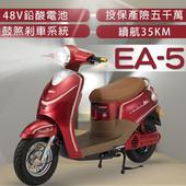 《e路通》EA-5 偉士達人 48V 鉛酸 鼓煞剎車 直筒液壓前後避震 電動車(客約商品)(夕陽紅EA5R)