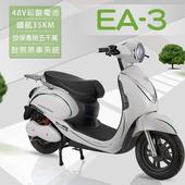 《e路通》EA-3 胖丁 48V 鉛酸 高性能前後避震 電動車 (客約商品)(高光白EA3W)