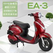 《e路通》EA-3 胖丁 48V 鉛酸 高性能前後避震 電動車 (客約商品)(夕陽紅EA3R)