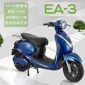 《e路通》EA-3 胖丁 48V 鉛酸 高性能前後避震 電動車 (客約商品)(科技藍EA3L)