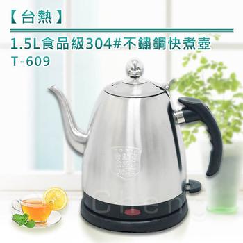 《台熱》1.5L食品級304#不鏽鋼快煮壺(T-609)