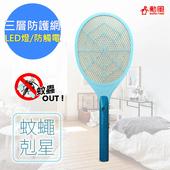 《勳風》蠅蚊殺手捕蚊拍電蚊拍(HF-990A)LED燈/三層網(HF-990A)