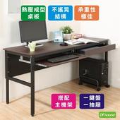 《DFhouse》頂楓150公分電腦辦公桌+1鍵盤+1抽屜+主機架(胡桃木)