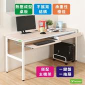《DFhouse》頂楓150公分電腦辦公桌+1鍵盤+1抽屜+主機架(白楓木)