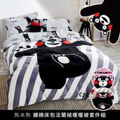 《精靈工廠》熊本熊鋪棉床包法蘭絨暖暖被加大4件套/二色任選(足球少年)
