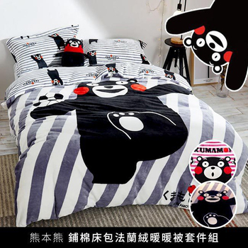 《精靈工廠》熊本熊鋪棉床包法蘭絨暖暖被雙人4件套/二色任選(足球少年)
