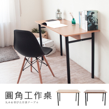 ★結帳現折★Hopma 圓腳工作桌(黃木紋)