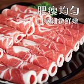 《欣明生鮮》紐西蘭雪花羊火鍋肉片(200g±10%/盒)(1盒組)
