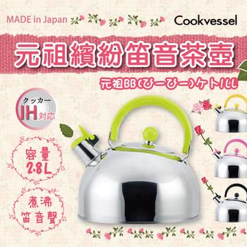 ★結帳現折★日本Cookvessel 元祖18-8不銹鋼IH笛音煮水茶壺2.8L(綠色)