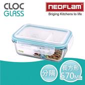 《韓國NEOFLAM》耐熱微波烤箱分格玻璃保鮮盒(570ml)