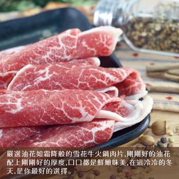 《欣明生鮮》美國藍帶 雪花牛 火鍋肉片(200g±10%/盒)(1盒組)