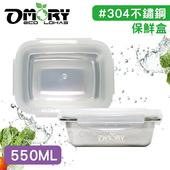 《OMORY》#304不鏽鋼保鮮餐盒-1入(550ml)
