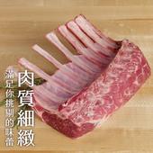 《欣明生鮮》紐西蘭頂級小牛OP肋排(共16支骨,780g±10%/包)(1包組)