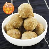 《幸福小胖》純牛肉貢丸 (真空包/250g/包)(3包)