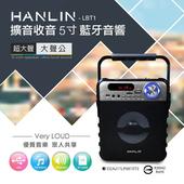 《HANLIN》LBT1 擴音收音5寸藍芽音響(黑色)