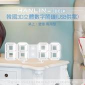 《HANLIN》3DCLK 韓國3D立體數字鬧鐘(USB供電)(白色)