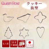 《日本霜鳥QueenRose》日本18-8不銹鋼6入造型餅乾模(大)