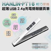 《HANLIN》PT16超薄USB2.4g充電簡報翻頁筆(黑)