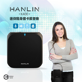 《HANLIN》K400 迷你隨身插卡擴音機(黑色)