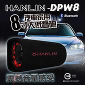 《HANLIN》DPW8 汽車家用8寸大低音砲 震撼音量感受
