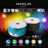 《HANLIN》BT22 藍芽雙磁低音震膜喇叭(黑色)