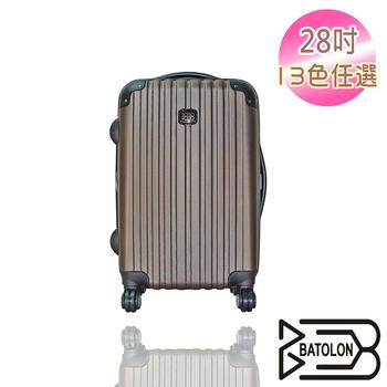 Batolon寶龍 【28吋】風尚條紋加大ABS輕硬殼箱/旅行箱/行李箱/拉桿箱(咖啡棕)