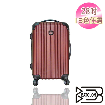 Batolon寶龍 【28吋】風尚條紋加大ABS輕硬殼箱/旅行箱/行李箱/拉桿箱(咖啡金)