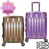 《福利品BATOLON》【28吋】璀璨之星TSA鎖PC硬殼箱/行李箱/旅行箱(璀璨紫)