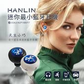 《HANLIN》BT01 正版(3.0立體聲)迷你最小藍牙藍芽耳機- (贈水鑽款+專利耳掛)(白)