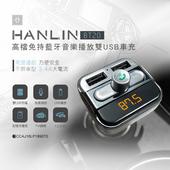 《HANLIN》BT20 高檔免持藍芽音樂撥放 雙USB車充 - 手機音樂撥放器 $450
