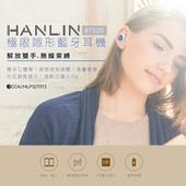 《HANLIN》BT-520(附4水鑽+專利耳掛)水鑽款4.0時尚水鑽藍芽耳機(白)