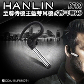 《HANLIN》至尊待機王BT99藍芽耳機(右耳專用)(黑)