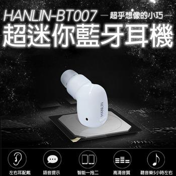 《HANLIN》BT007最小藍芽耳機(黑)