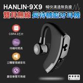 《HANLIN》9X9 雙耳無線 長待機藍芽耳機(黑)