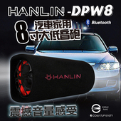 《HANLIN》DPW8 汽車家用8寸大低音砲 震撼音量感受(黑)