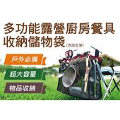 《揪揪購》多功能露營收納儲物袋(含固定架)(黑色)