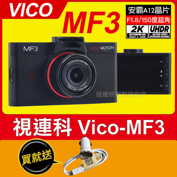 vico 視連科 MF3 A12晶片150度超廣角3吋大螢幕大光圈Ultra-HD 1440p 2k極致性能行車記錄器(台)