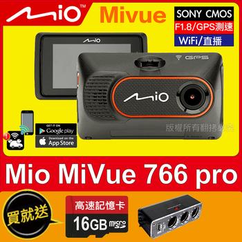 《Mio》MiVue 766 pro直播WiFi大光圈sony感光元件GPS測速行車記錄器(組)