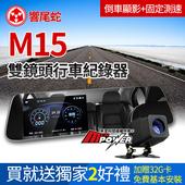《響尾蛇》M15 後視鏡行車紀錄器 雙鏡頭 1080p高清錄影 倒車顯影 行車記錄器 贈送32GC10記憶卡和基本安裝服務