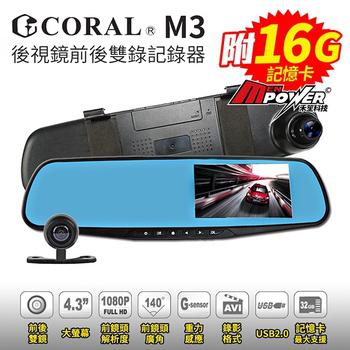 《CORAL》M3 後視鏡 行車紀錄器 前後雙鏡頭 倒車顯影 多功能 照後鏡 行車記錄器  贈16GC10記憶卡(0)