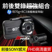 《HP惠普》F870G RC3 行車記錄器 雙鏡頭 SONY感光元件 固定測速 贈送三好禮