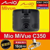 《Mio》MiVue C350 SONY感光1080P大光圈測速GPS雙預警 行車記錄器(台)