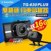 《X戰警》TG630 PLUS 雙鏡頭 行車紀錄器 SONY感光 1080P高清 倒車顯影 贈16GC10記憶卡