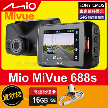 《Mio》MiVue 688s GPS大光圈SONY感光元件HUD測速雙預警 行車記錄器(組)
