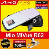 《Mio MiVue》R62【贈16G】Sony高感光大光圈1080P超廣角GPS測速後視鏡行車記錄器(台)