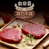 《乾媽》紐西蘭菲力牛排 (1000g/包)(二包)