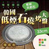 《日本和平Freiz》韓國編味覺探訪天然石燒烤盤(33cm附滴油盤)